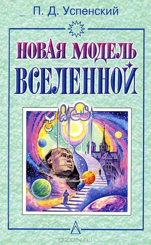 Теософские и философские книги петра успенского