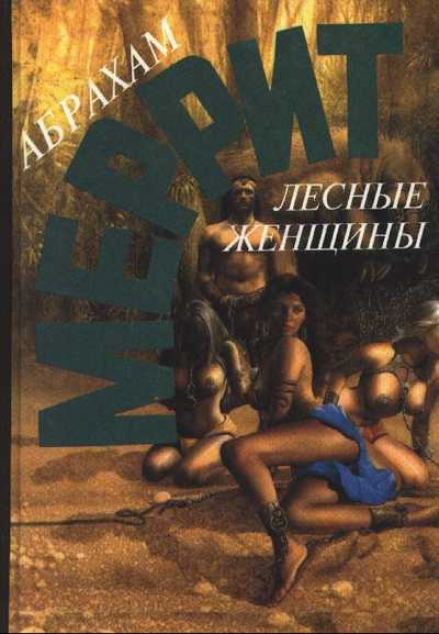 Книга Абрахам Меррит. Собрание сочинений в 5 томах. Том 5. Лесные