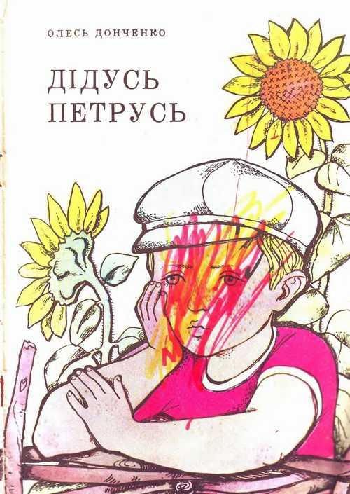 олесь донченко твр вчителька читати
