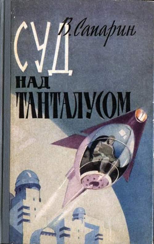 Лучшие книги фантастика которые стоит прочитать