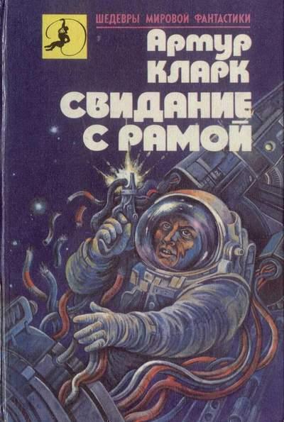 http://archivsf.narod.ru/1917/arthur_clarke/20.jpg