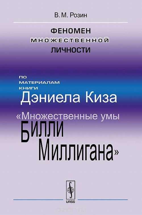 Множественные Умы Билли Миллигана Книга