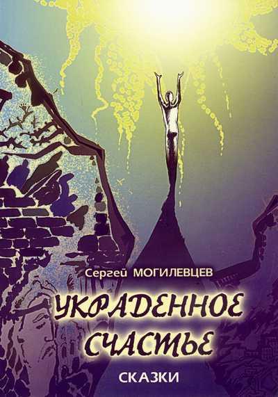 http://archivsf.narod.ru/1952/sergey_mogilevcev/09.jpg