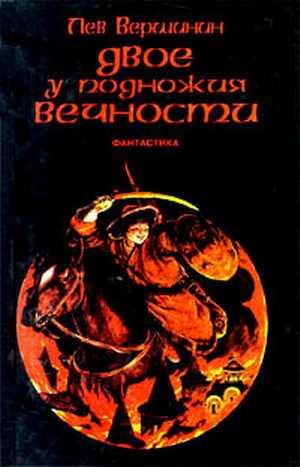 Лев Рэмович Вершинин. Сказание о рыцаре Гуго Хронос 1996.