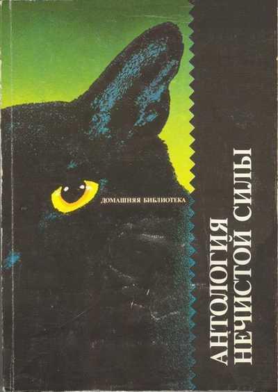 Антология ужасов книга купить