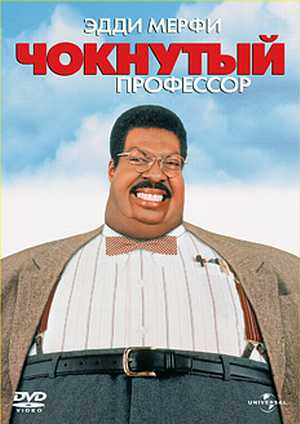 Чокнутый профессор / The Nutty Professor [1996 г., фантастика, комедия, мелодрама, DVDRip]