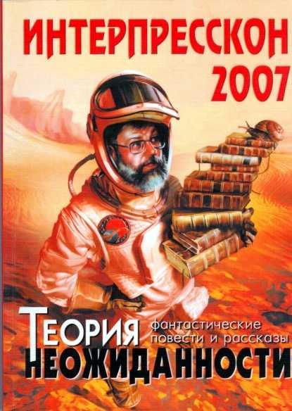 Картинки по запросу интерпресскон 2007 теория
