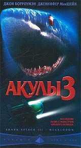 Акулы 3. 0. США.  Shark Attack 3: Megalodon.