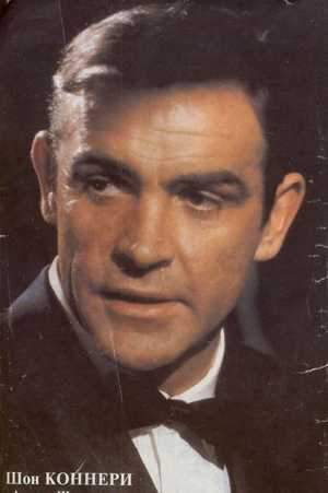 Шон Коннери (Sean Connery) - Фотографии, биография